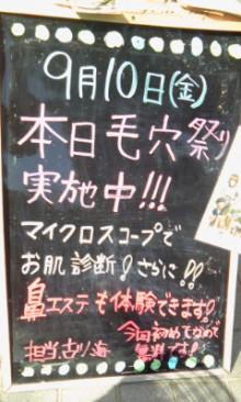 祇園PAYDAY!!の次はナニ飲む?-100910_1422~01.jpg