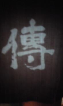 祇園PAYDAY!!の次はナニ飲む?-101123_2046~01.jpg