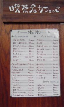 祇園PAYDAY!!の次はナニ飲む?-110108_1350~01.jpg